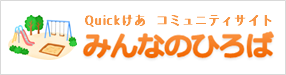 https://quickcare.jp/community/